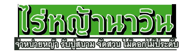 ไร่หญ้านาวิน : จำหน่ายหญ้าทุกชนิด, รับปูสนาม, จัดสวน, ไม้ดอกไม้ประดับ, รถรับจ้างทั่วไป 6 ล้อ, 10 ล้อ